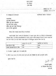 7cpc-revision-in-rate-of-coal-pilot-allowance-railway-board-hindi