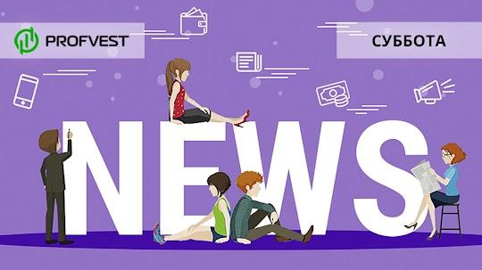 Новостной дайджест хайп-проектов за 25.09.21. Акция от Affluence