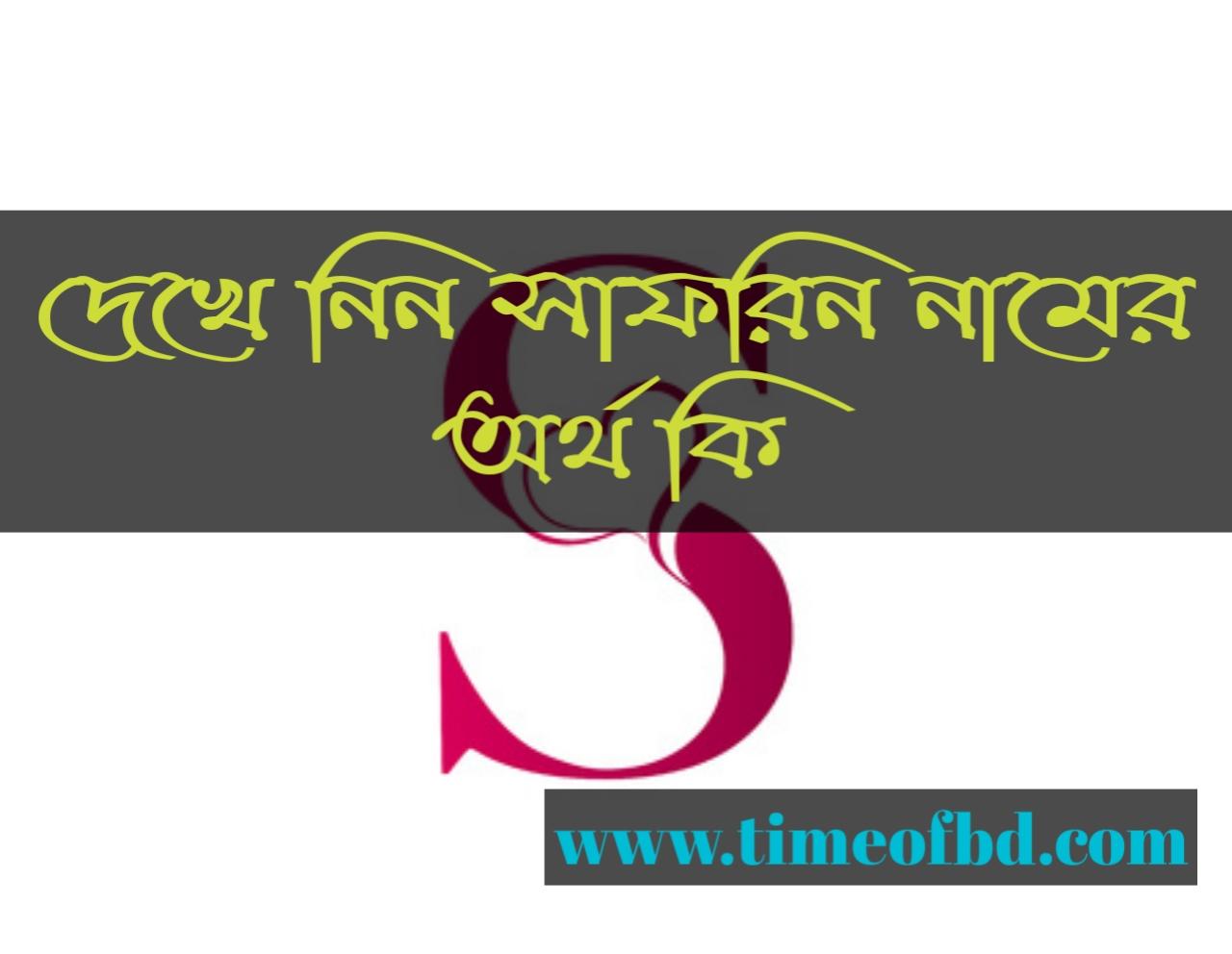 safrin name meaning in Bengali, সাফরিন নামের অর্থ কি, সাফরিন নামের বাংলা অর্থ কি, সাফরিন নামের ইসলামিক অর্থ কি,