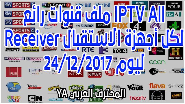 ملف قنوات رائع IPTV All Receiver لكل أجهزة الاستقبال ليوم 24/12/2017