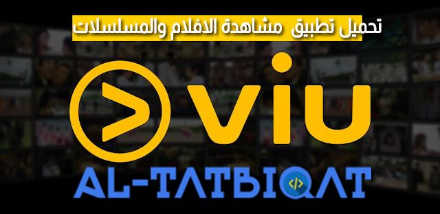 تحميل تطبيق Viu Premium مشاهدة الافلام والمسلسلات 2020