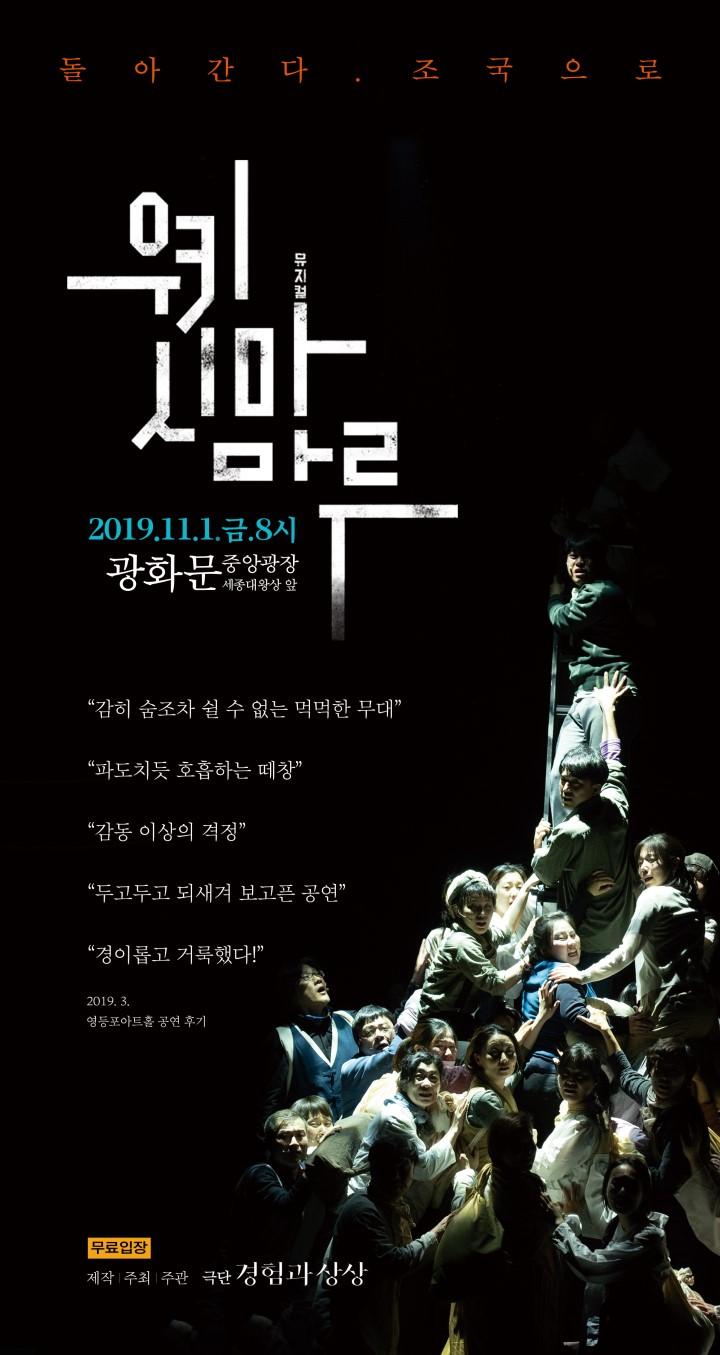 역사 뮤지컬 < 우키시마마루 > 2019년 11월 1일 금요일 오후 8시, 광화문 중앙광장