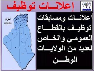 اعلانات التوظيف بولايات الجزائر