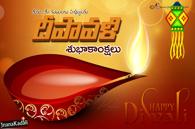 whats app status deepavali festival greetings quotes in telugu, telugu festival deepavali hd wallpapers quotes in telugu