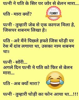Funny chutkule Hindi me