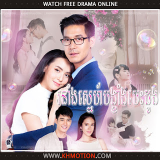 Roneang Sne Bongkheang Besdoung