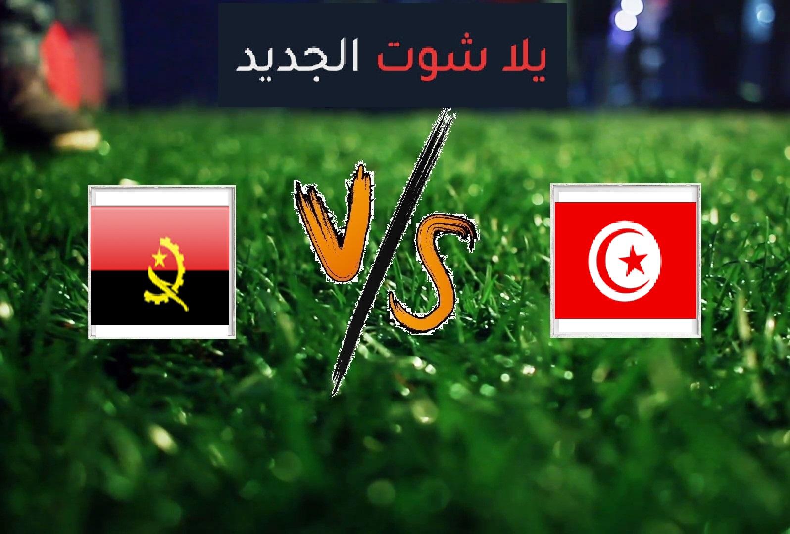 نتيجة مباراة تونس وانجولا اليوم الإثنين 24-06-2019 كأس الأمم الأفريقية