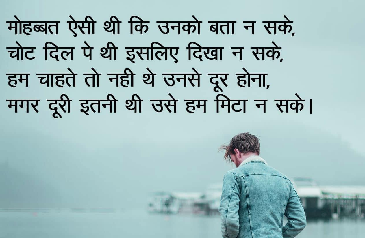 deep thought shayari in hindi
