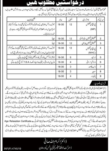 Health Department Kohistan Jobs Nov 2019