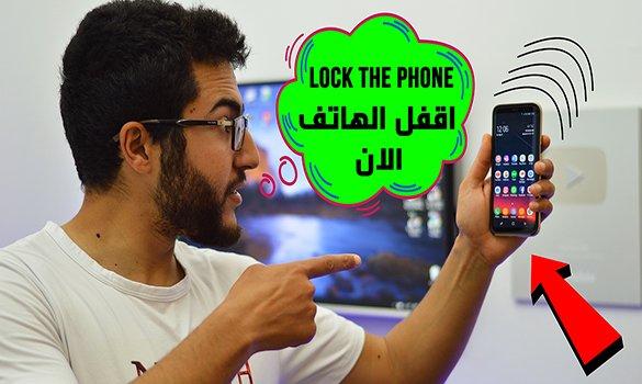 قم بفتح و قفل هاتفك عن طريق صوتك فقط - لجميع الهواتف ! سحر التكنولوجيا أصبح حقيقة !!