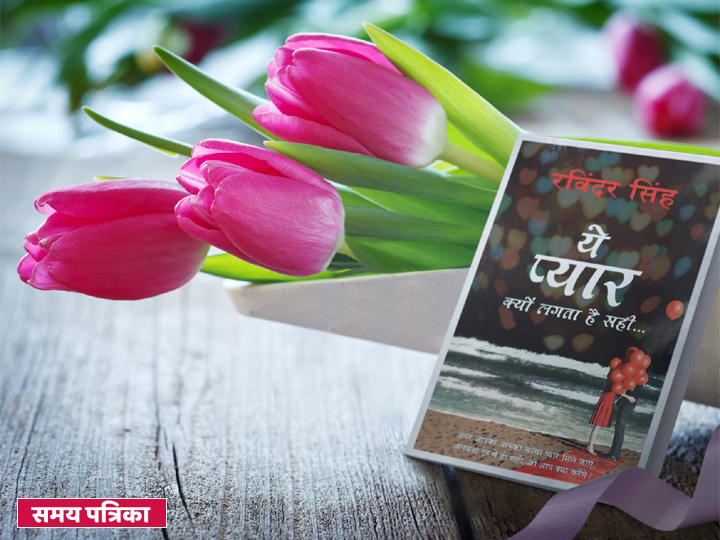 ye-pyar-kyon-lagta-hai-sahi-book