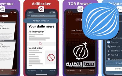 متصفح لفتح المواقع المحجوبة للايفون تور tor web browser