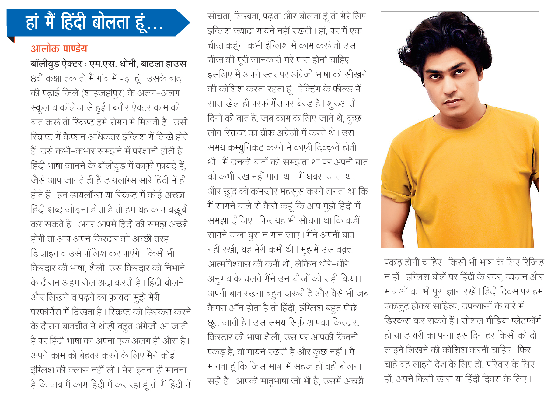 Alok Pandey Interview with Jagaran Magzine