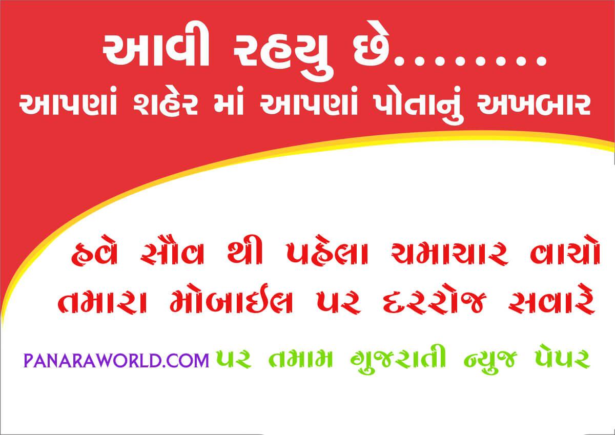 Gujarati News Paper PDF Download 2021