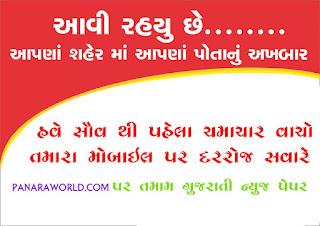 Gujarati News Paper PDF Download 2019