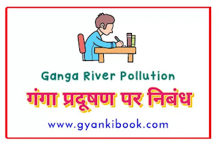 Essay On Ganga Pollution In Hindi