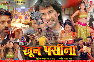 khoon pasina bhojpuri movie free