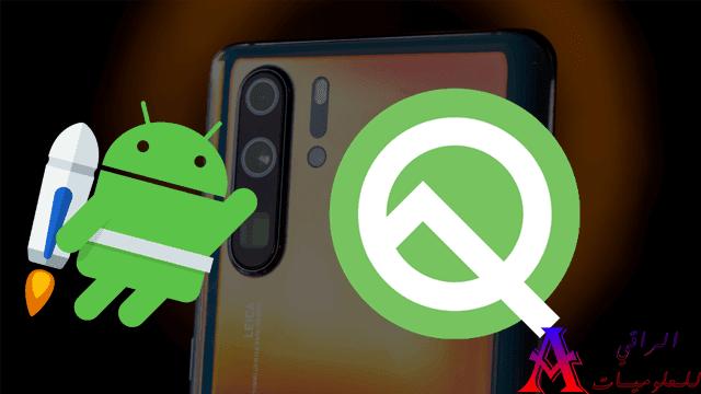 هواوي تكشف عن قائمة الهواتف التي ستتلقى تحديث Android Q التجريبي