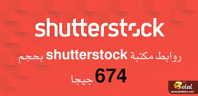 تحميل وتنزيل مجموعة روابط مكتبة  shutterstock   بحجم 674 جيجا مجانا