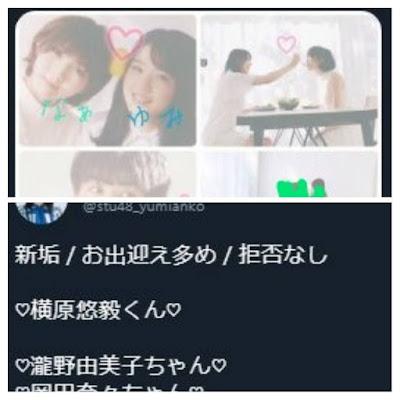 skandal takino yumiko stu48