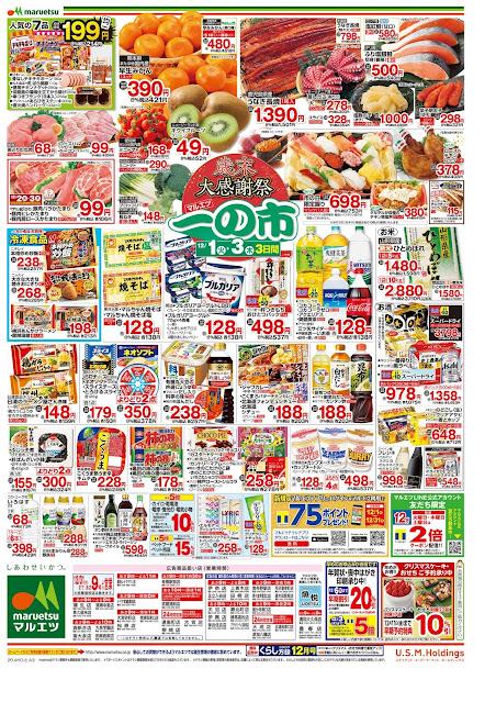 12月1日〜12月3日 一の市 マルエツ/越谷レイクタウン店