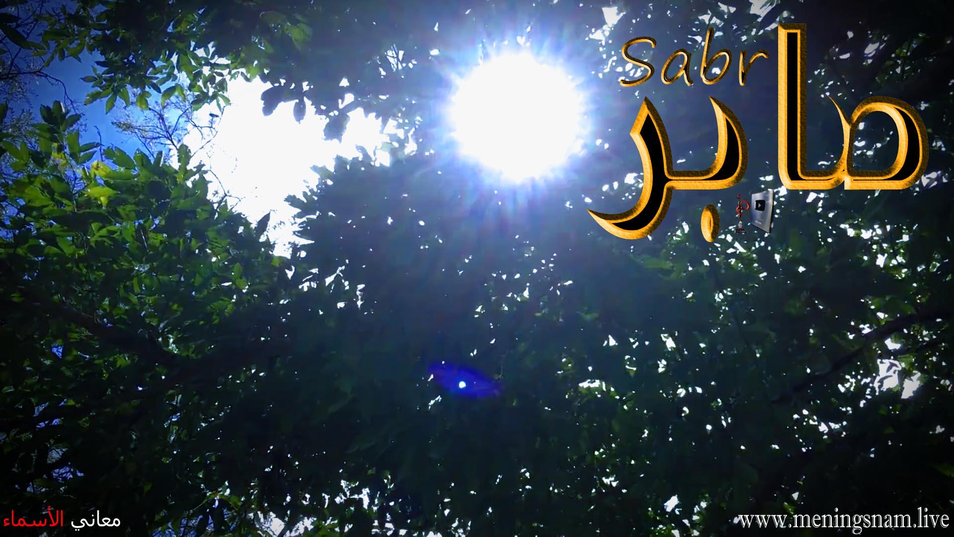 معنى اسم صابر وصفات حامل هذا الاسم Sabr