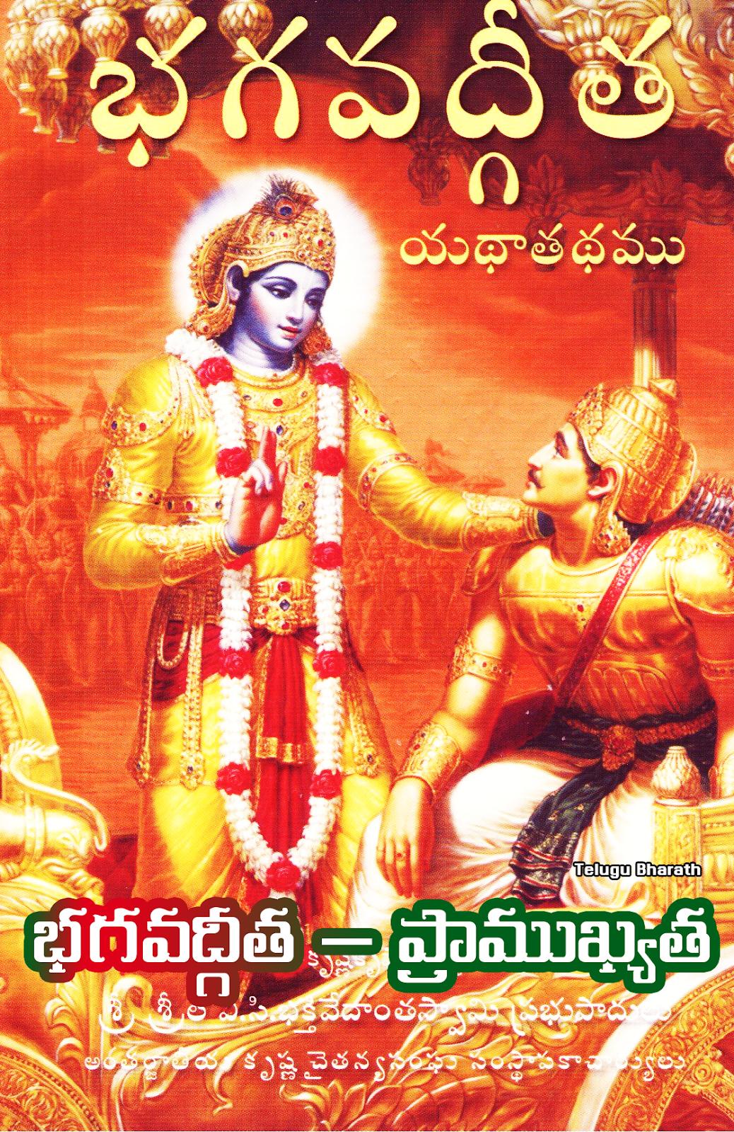 భగవద్గీత యొక్క ప్రాముఖ్యత - Bhagawad gita Pramukhyatha