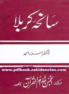 Saniha e Karbal book pdf downlaod free by Israr Ahmad