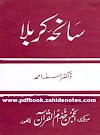 Saniha e Karbala book by Dr. Israar Ahmad PDF free download