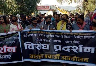 आन्दोलनको रुपमा मनाइयाे २५ औँ  विश्व आदिवासी दिवस