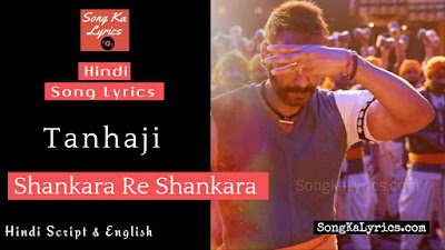 shankara-re-shankara-lyrics-ajay-devgn