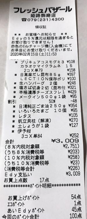 フレッシュバザール 姫路飾磨店 2020/2/15 のレシート