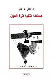 تحميل كتاب هكذا قتلوا قرة العين pdf د/علي الوردي