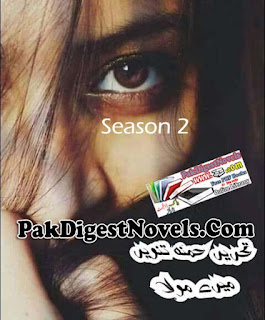 Mere Mola Novel (Season 2) By Hamna Tanveer Pdf Free Download