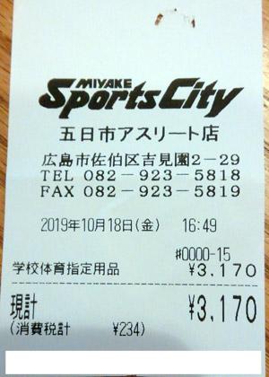 ミヤケスポーツ 五日市アスリート店 2019/10/18 のレシート