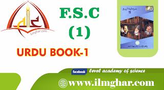 Urdu Book-1 for 11th class in pdf format