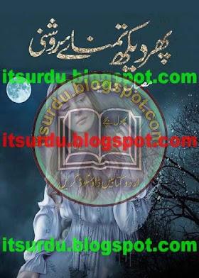 Phir Dekh Tamanna e Roshani By Misbah Ali Syed