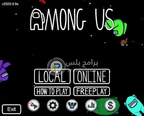 واجهة لعبة امونج اس للكمبيوتر
