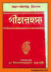 গীতা রহস্য - বাল গঙ্গাধর তিলক