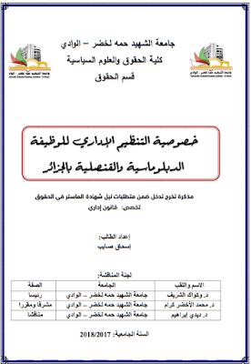 مذكرة ماستر: خصوصية التنظيم الإداري للوظيفة الدبلوماسية والقنصلية بالجزائر PDF