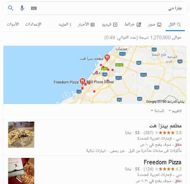 نشاط تجاري علي جوجل