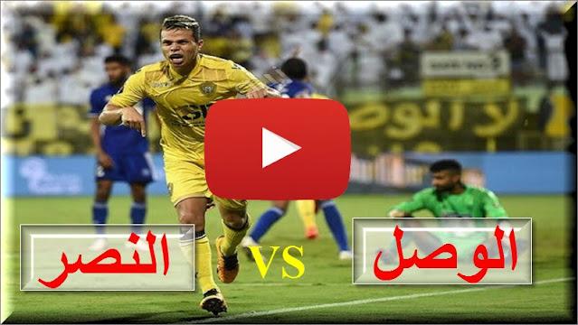 مشاهدة مباراة النصر والوصل بث مباشر بتاريخ 29-10-2020 دوري الخليج العربي الاماراتي