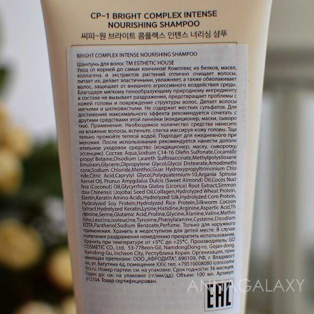 Состав на Шампунь для волос Esthetic House CP-1 Bright Complex Intense Nourishing Shampoo Ver 2.0