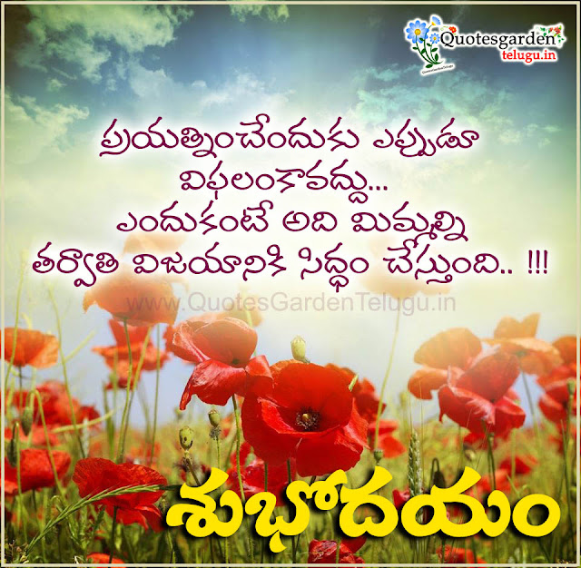inspiration good morning quotes in telugu 2872