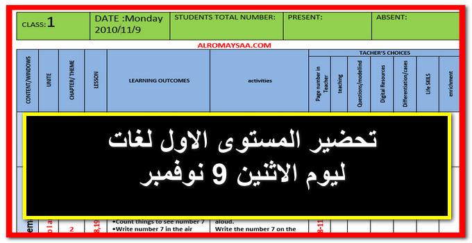 تحضير المستوى الاول لغات ليوم الاثنين 9 نوفمبر