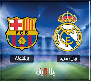 رابط مشاهدة مباراة ريال مدريد وبرشلونة اليوم بث مباشر لايف 6-2-2019 في كاس اسبانيا