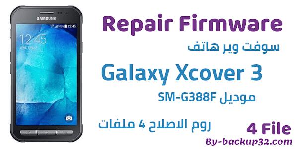 سوفت وير هاتف Galaxy Xcover 3 موديل SM-G388F روم الاصلاح 4 ملفات تحميل مباشر