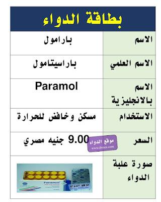 موانع بارامول - سعر بارامول