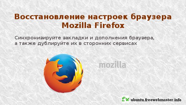 Восстановление настроек браузера Mozilla Firefox