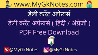 Daily Current Affairs PDF in Hindi and English Free Download